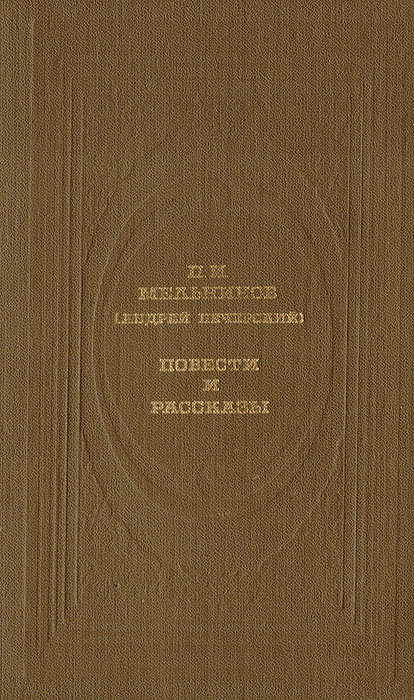 П. И. Мельников (Андрей Печерский) П. И. Мельников (Андрей Печерский). Повести и рассказы в п мельников информационное обеспечение систем управления