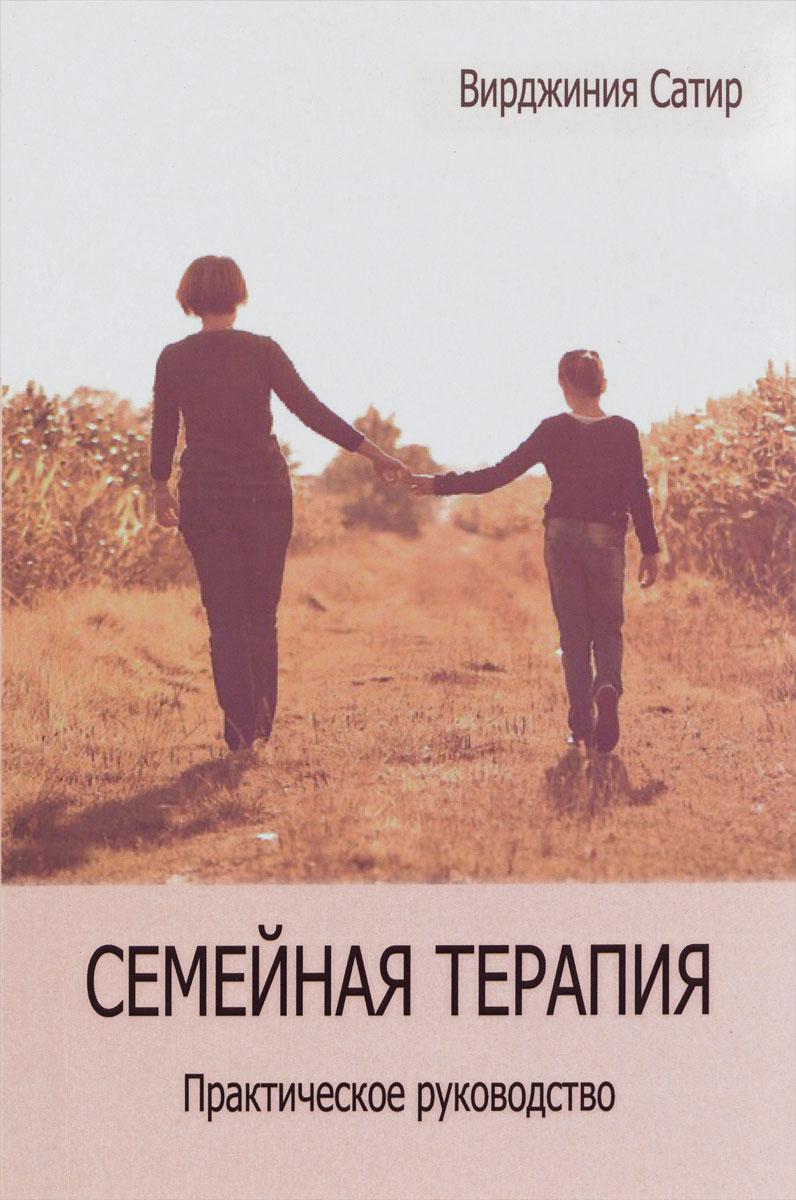 Вирджиния Сатир, Р. Бэндлер, Д. Гриндер Семейная терапия. Практическое руководство