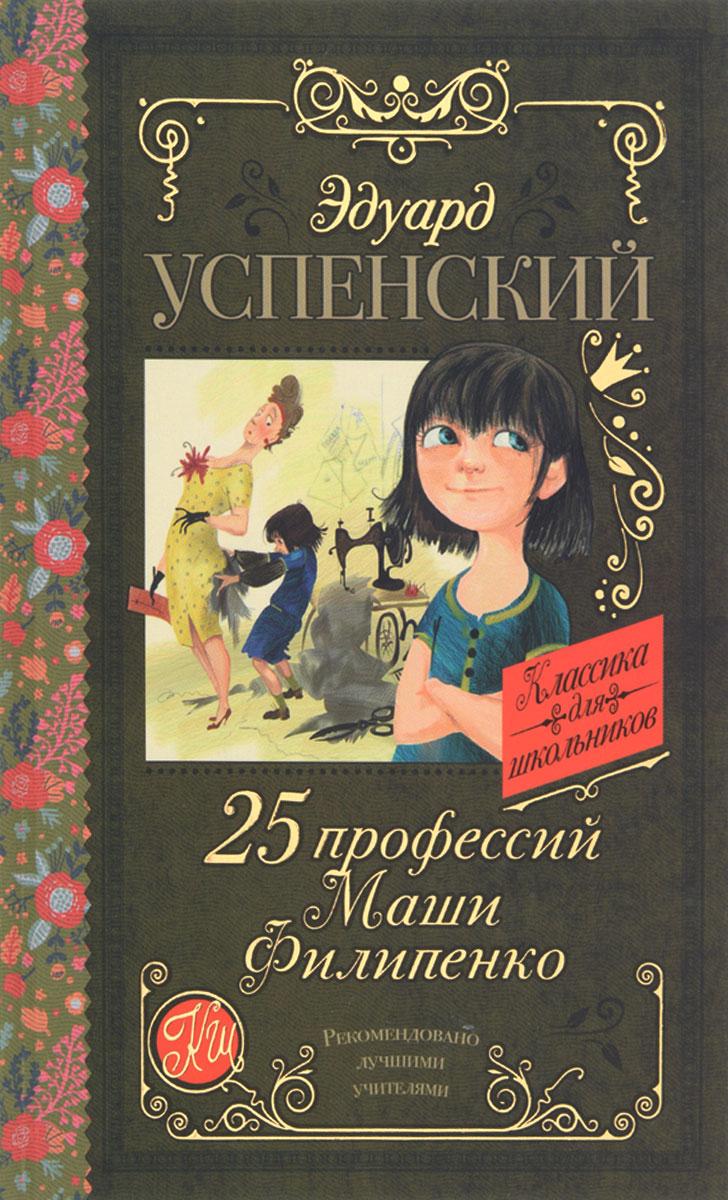 Книга 25 профессий Маши Филипенко. Эдуард Успенский
