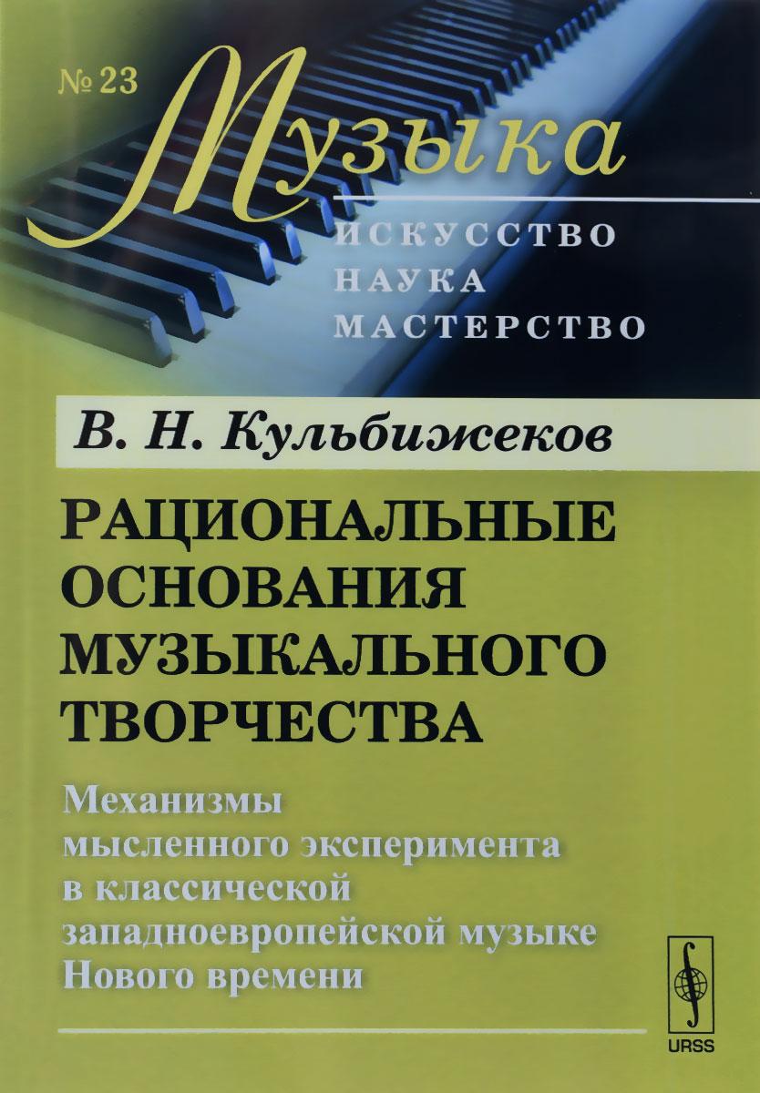В. Н. Кульбижеков Рациональные основания музыкального творчества: Механизмы мысленного эксперимента в классической западноевропейской музыке Нового времени/ № 23. И