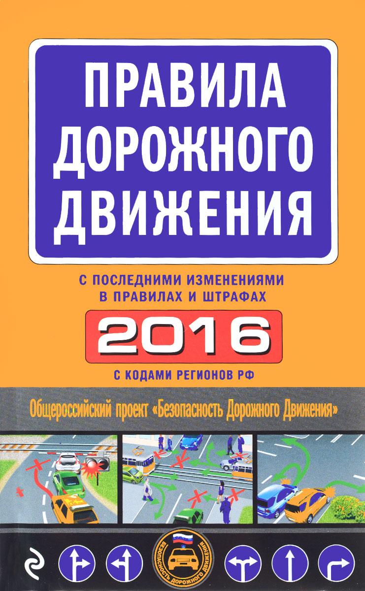 Правила дорожного движения 2016 (с последними изменениями в правилах и штрафах) отсутствует правила дорожного движения 2014 со всеми последними изменениями в правилах и штрафах