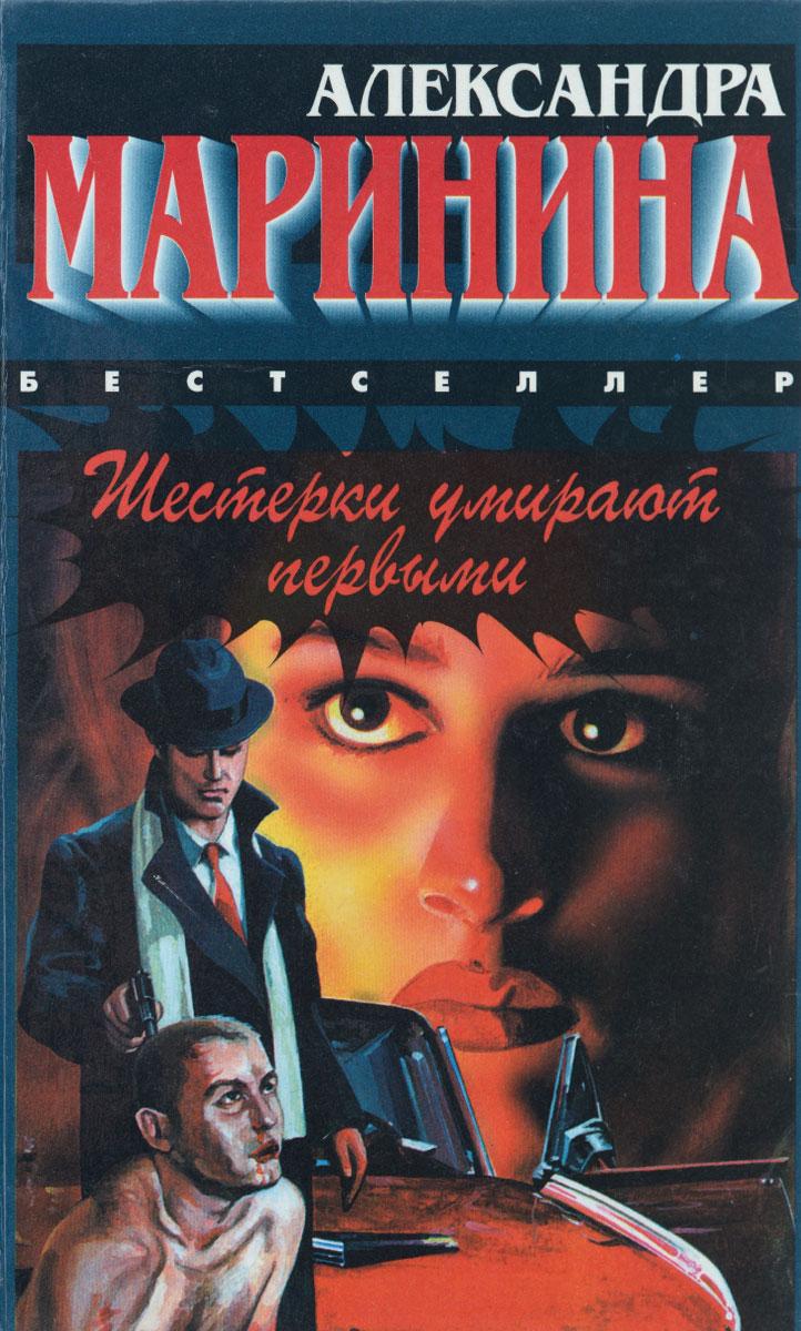 Александра Маринина Шестерки умирают первыми. Смерть ради смерти