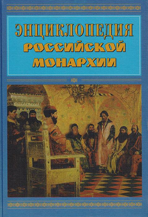 Автор не указан Энциклопедия российской монархии
