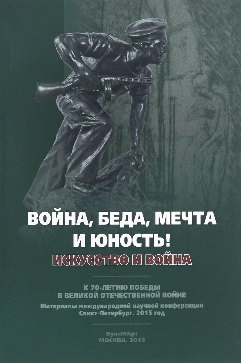 Война, беда, мечта и юность! Искусство и война. К 70-летию Победы в Великой Отечественной войне