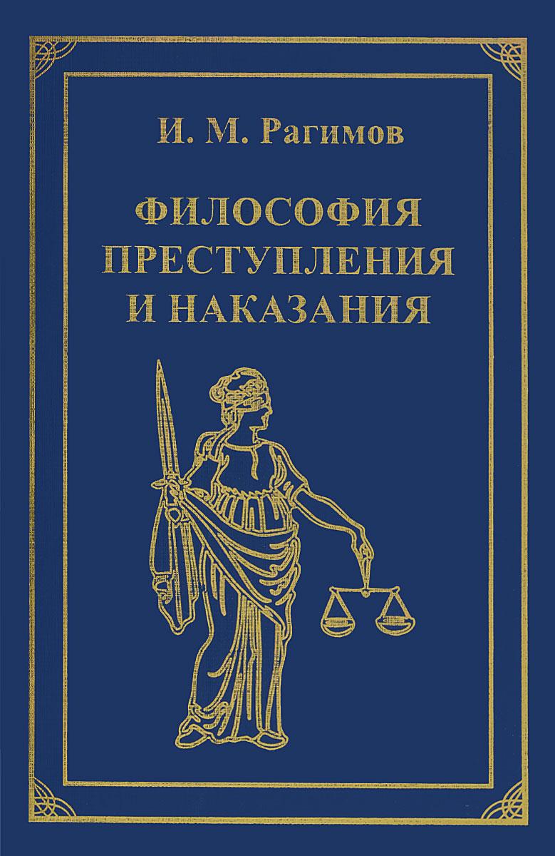 И. М. Рагимов Философия преступления и наказания