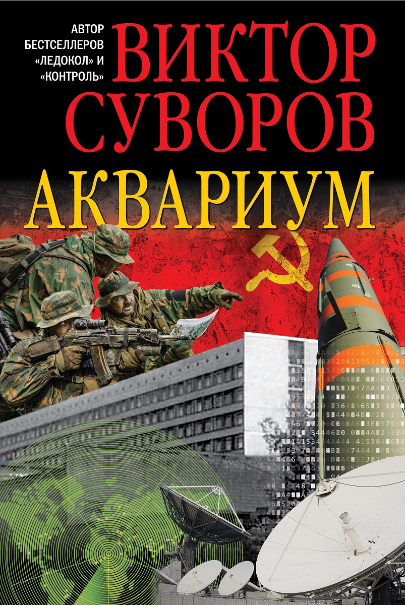 Виктор Суворов Аквариум. Роман о советской военной разведке