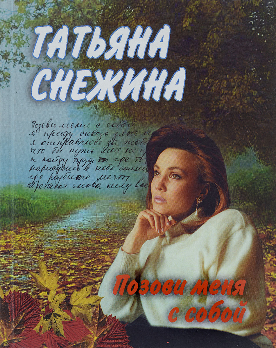 Татьяна Снежина Позови меня с собой