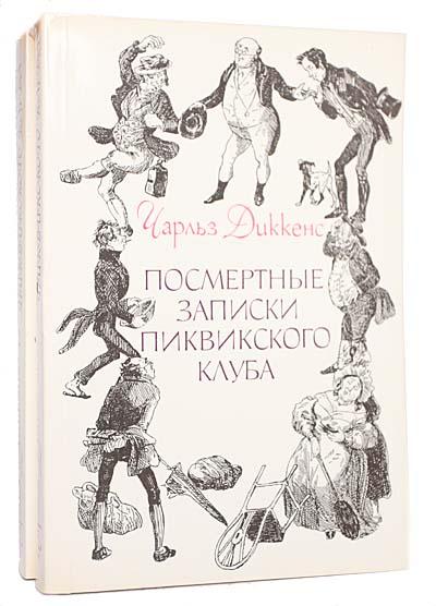 Чарльз Диккенс Посмертные записки Пиквикского клуба (комплект из 2 книг)
