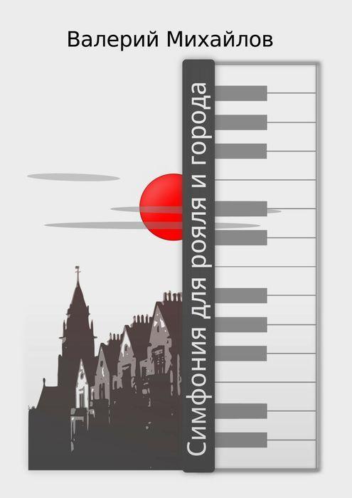 Симфония для рояля и города