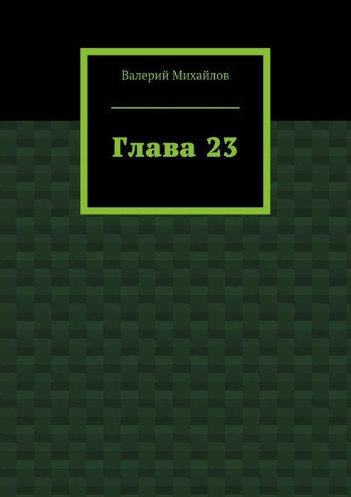 Глава 23