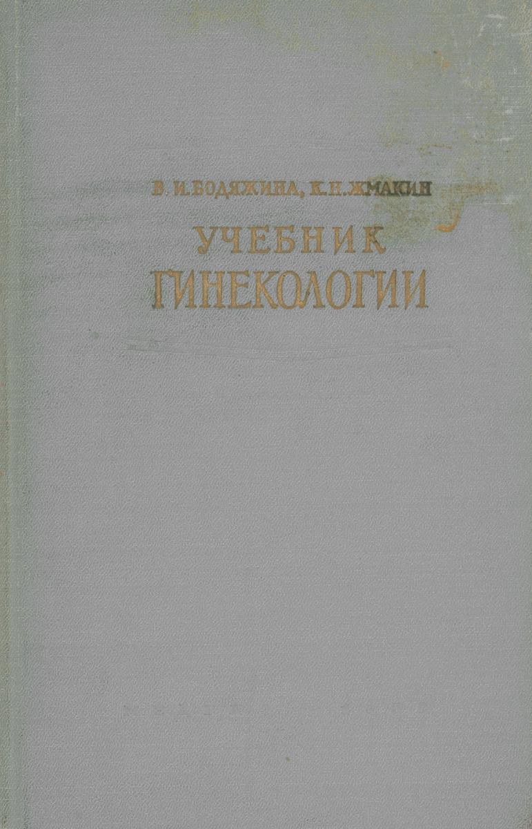 В. И. Бодяжина, К. Н. Жмакин Учебник гинекологии