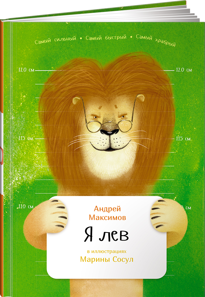 Андрей Максимов Я лев