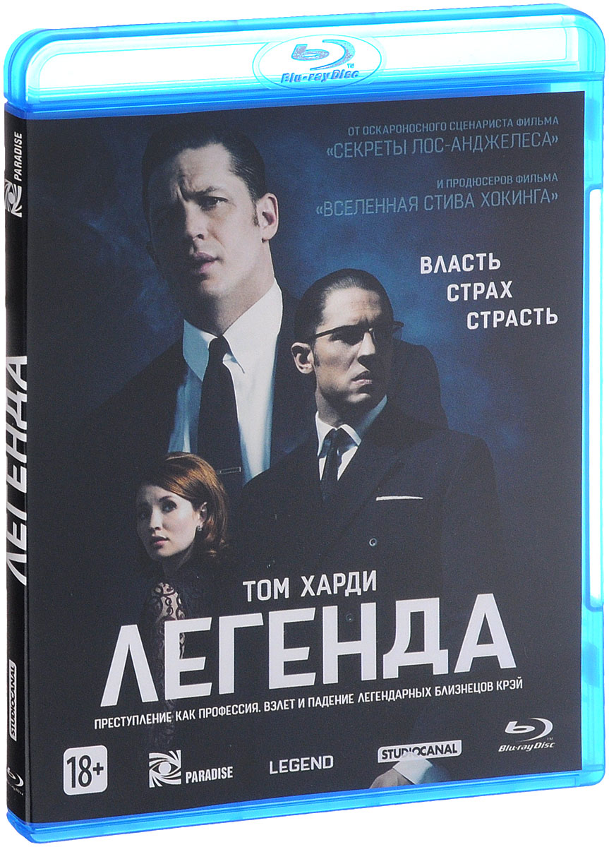 Легенда (Blu-ray)