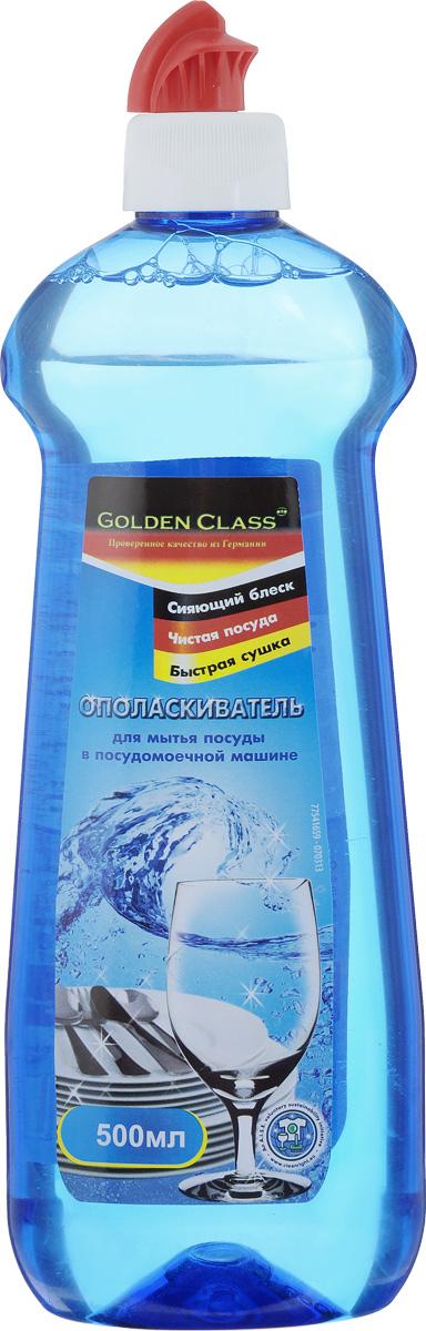 Ополаскиватель для посудомоечной машины Golden Class, 500 мл ополаскиватель bon для посудомоечных машин 500 мл