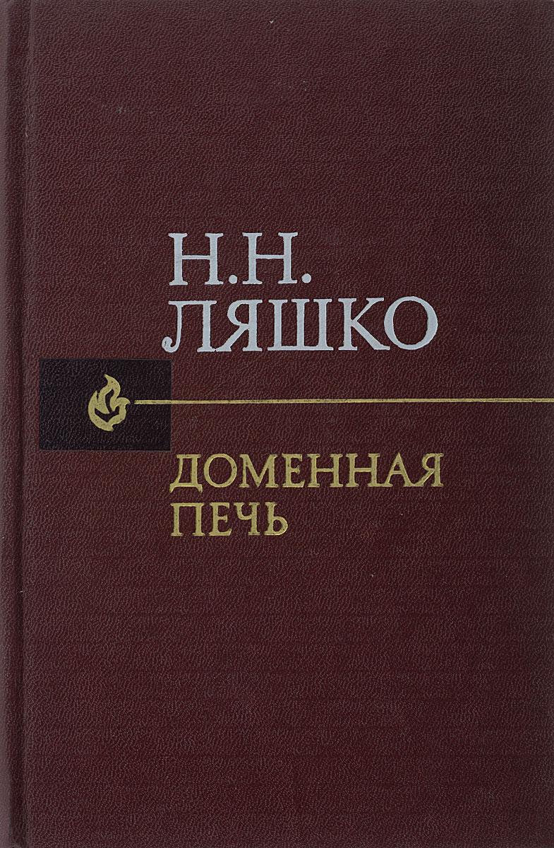 Н. Н. Ляшко Доменная печь