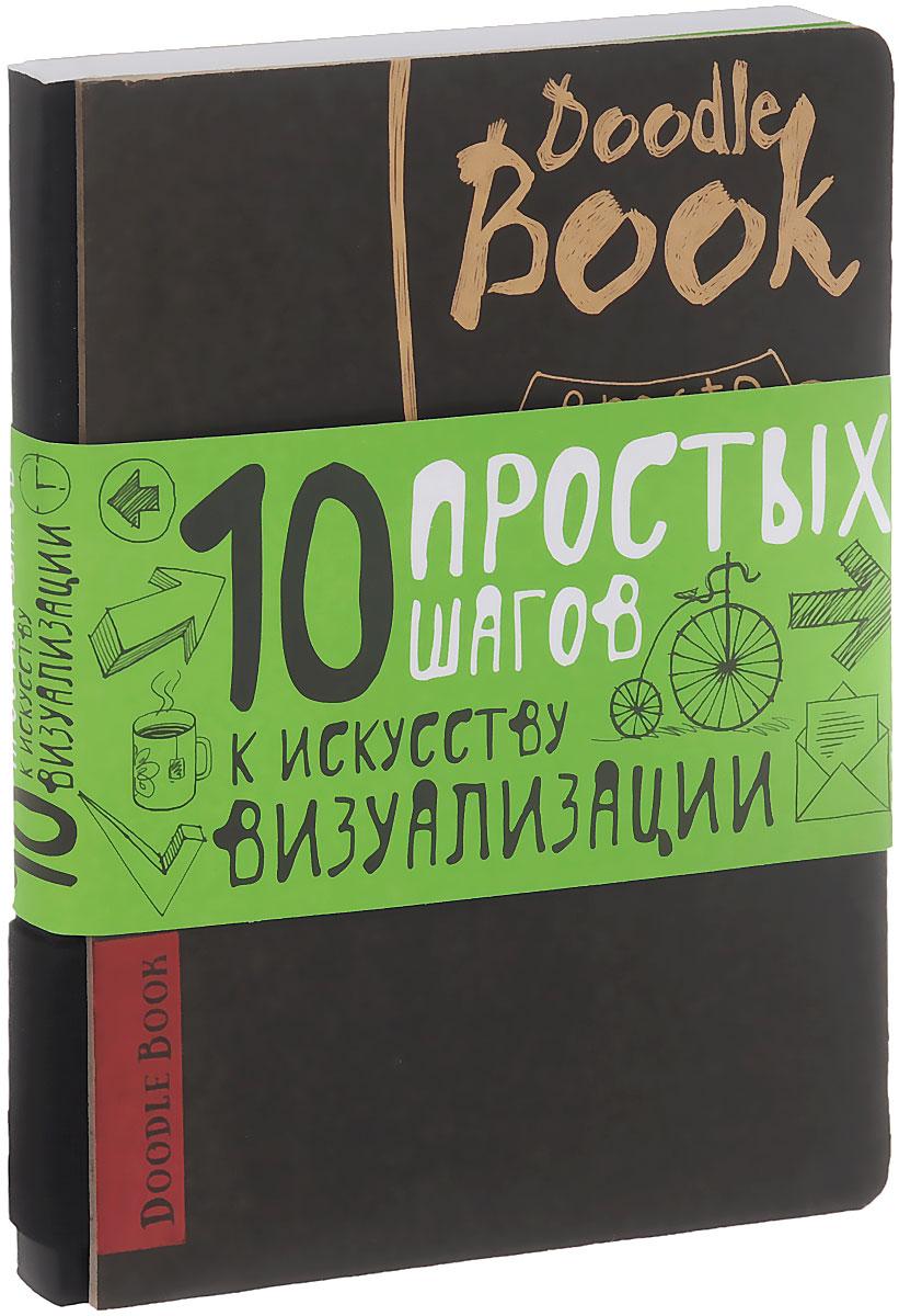 Зиберова А.В. DoodleBook. 10 простых шагов к искусству визуализации