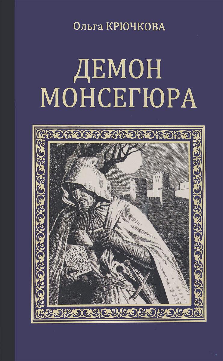Ольга Крючкова Демон Монсегюра