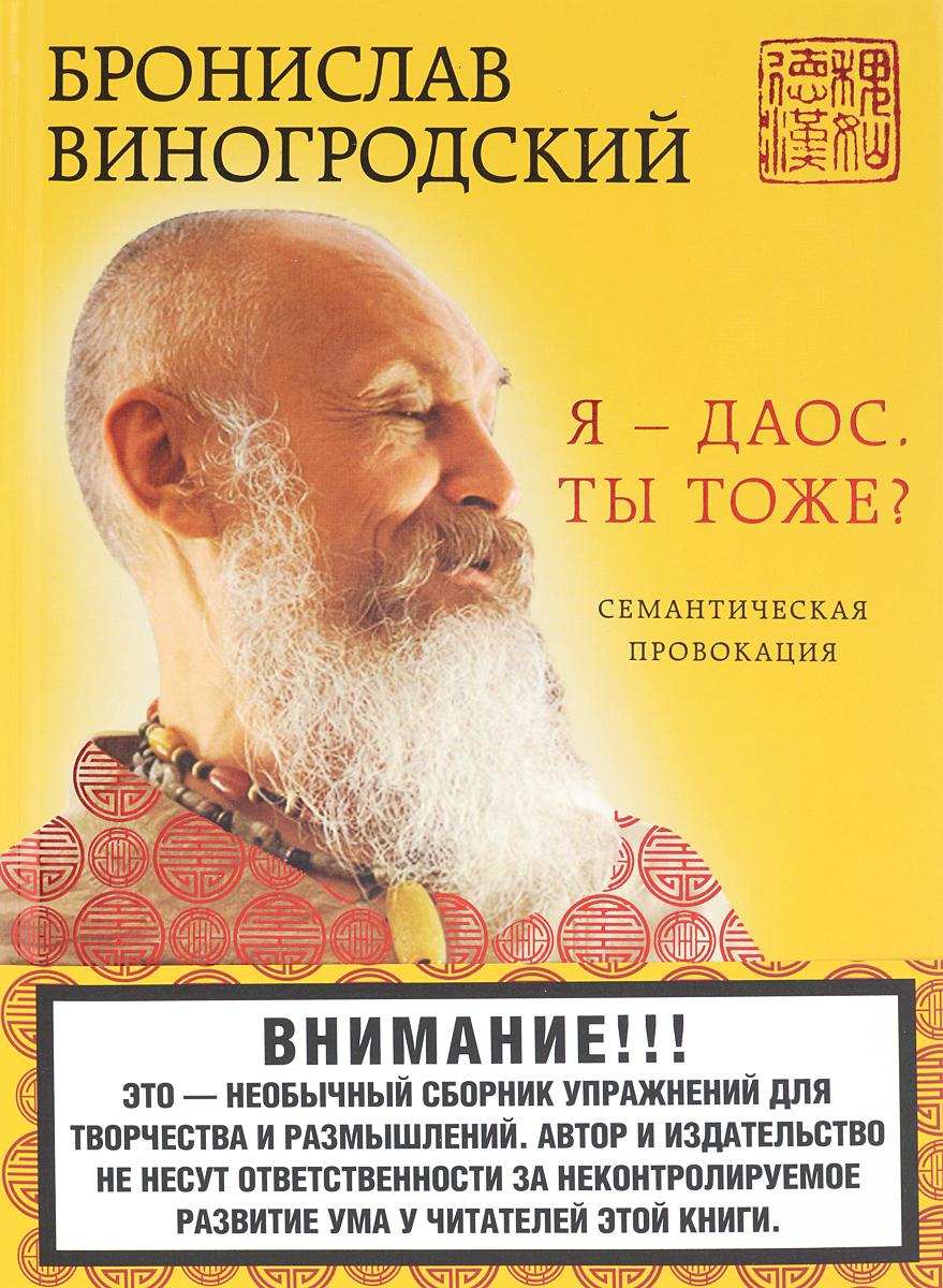 Бронислав Виногродский Я - даос. Ты тоже? Семантическая провокация
