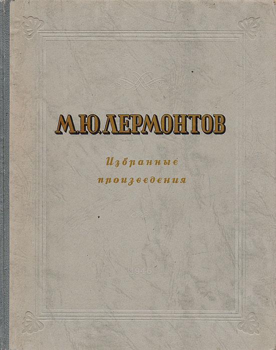 Лермонов М. Ю. М. Ю. Лермонтов. Избранные произведения