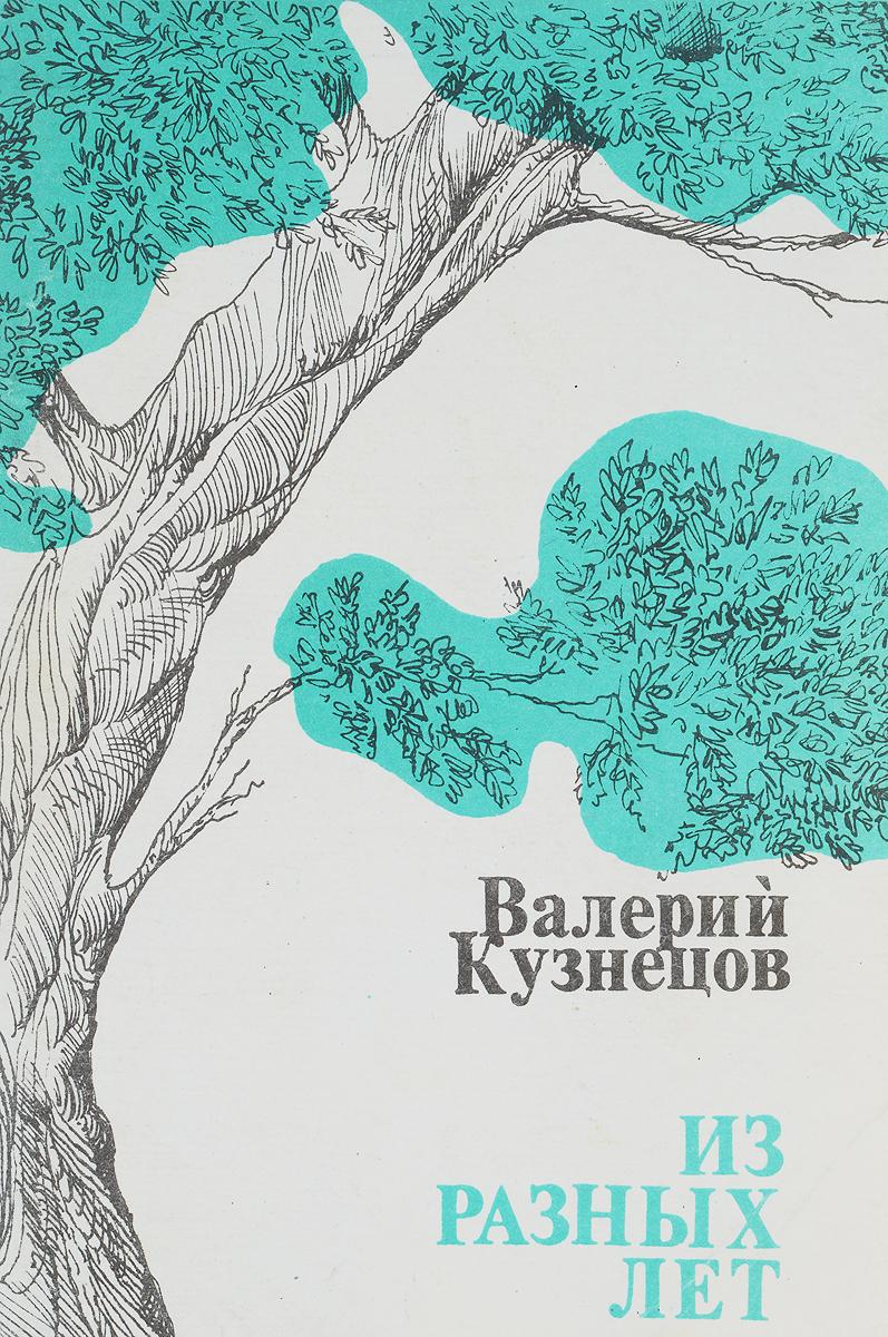 Валерий Кузнецов Из разных лет