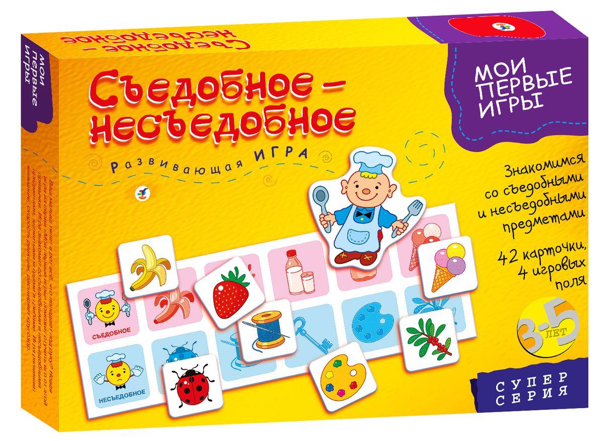 Дрофа-Медиа Обучающая игра Съедобное-несъедобное игры для малышей shusha развивающая игра съедобное несъедобное