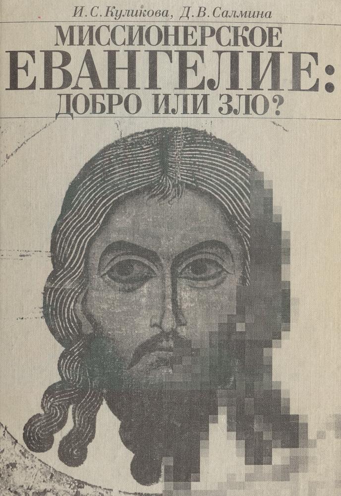 И. С. Куликова, Д. В. Салмина Миссионерское Евангелие: добро или зло?: (Филологическая критика)