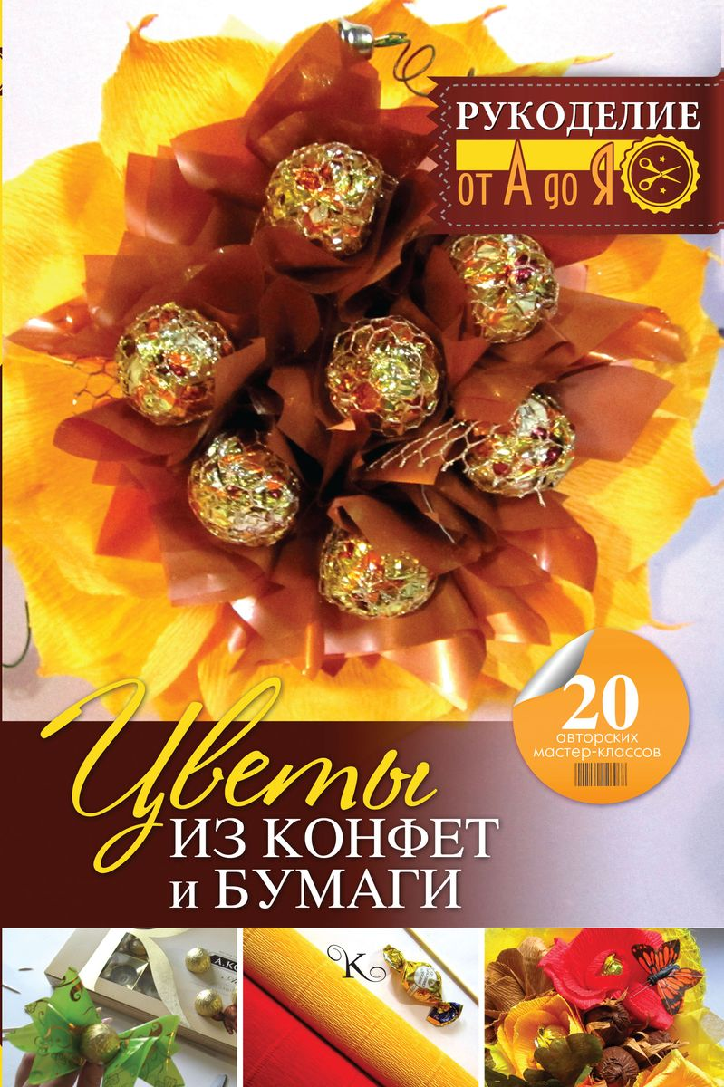 Евгения Вавилова Цветы из конфет и бумаги. 20 авторских мастер-классов
