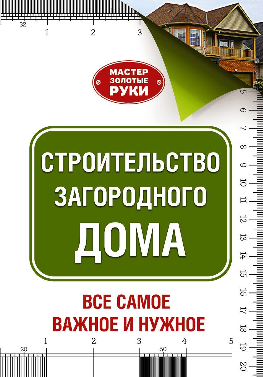 Ю. И. Шухман Строительство загородного дома цена в Москве и Питере