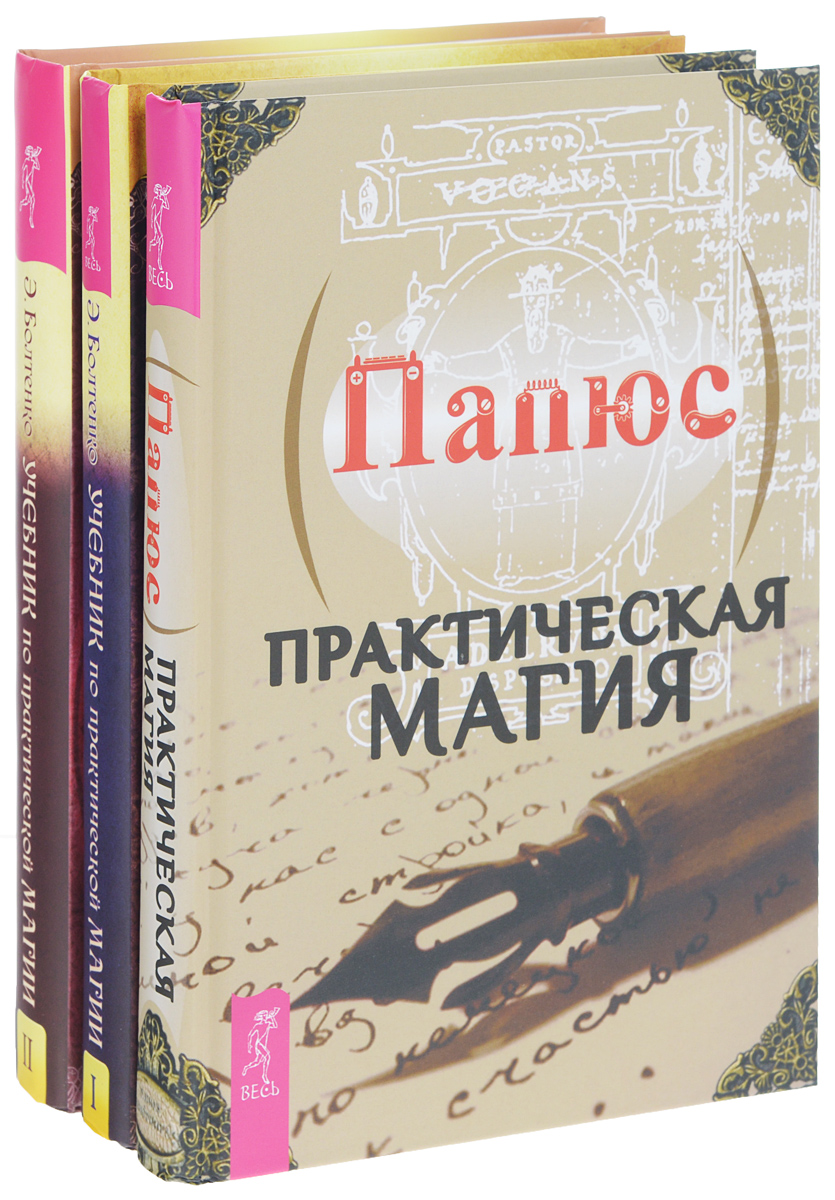 Папюс, Элина Болтенко Практическая магия. Учебник по практической магии. В 2 частях (комплект из 3 книг) счастье быть женщиной полная энциклопедия по практической магии для женщин комплект из 2 книг