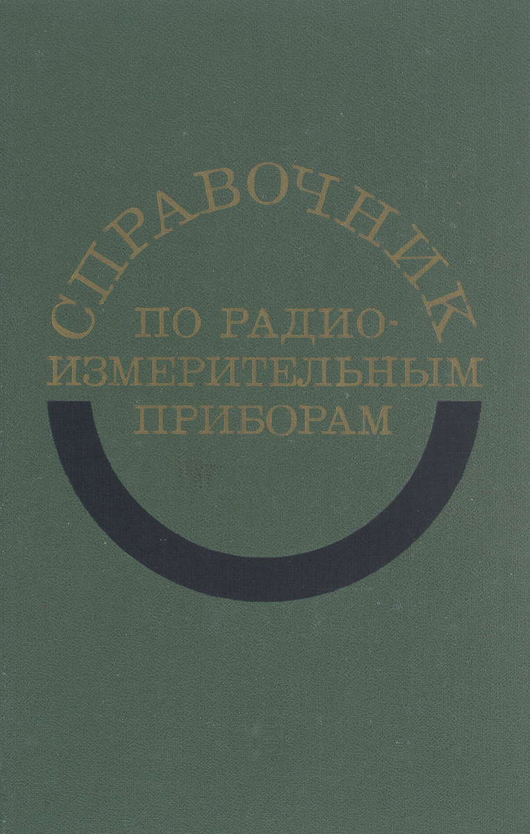 Гаврилов Ю., и др. Справочник по радиоизмерительным приборам