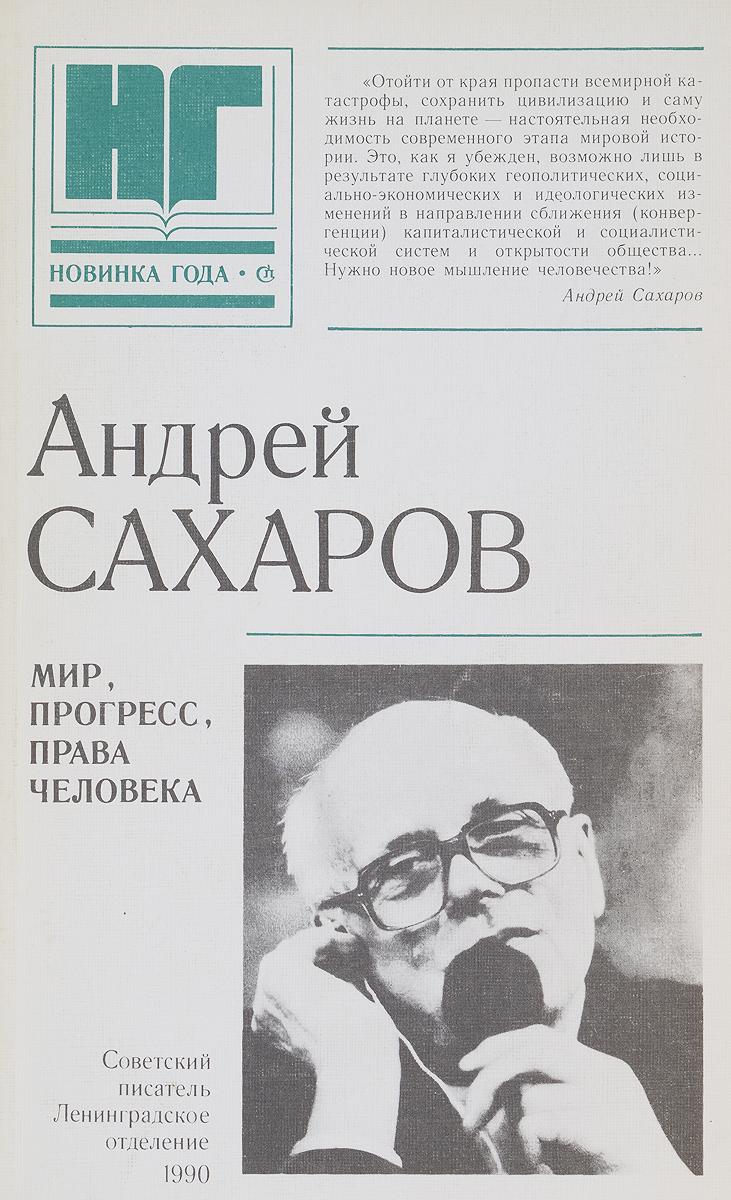 Андрей Сахаров Мир, прогресс, права человека