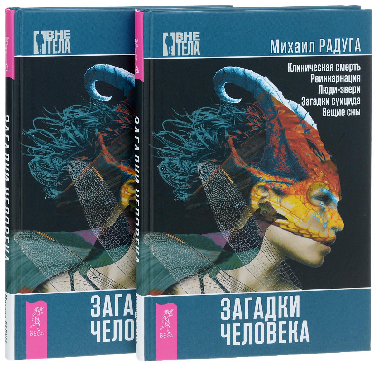 Загадки человека (комплект из 2 книг)
