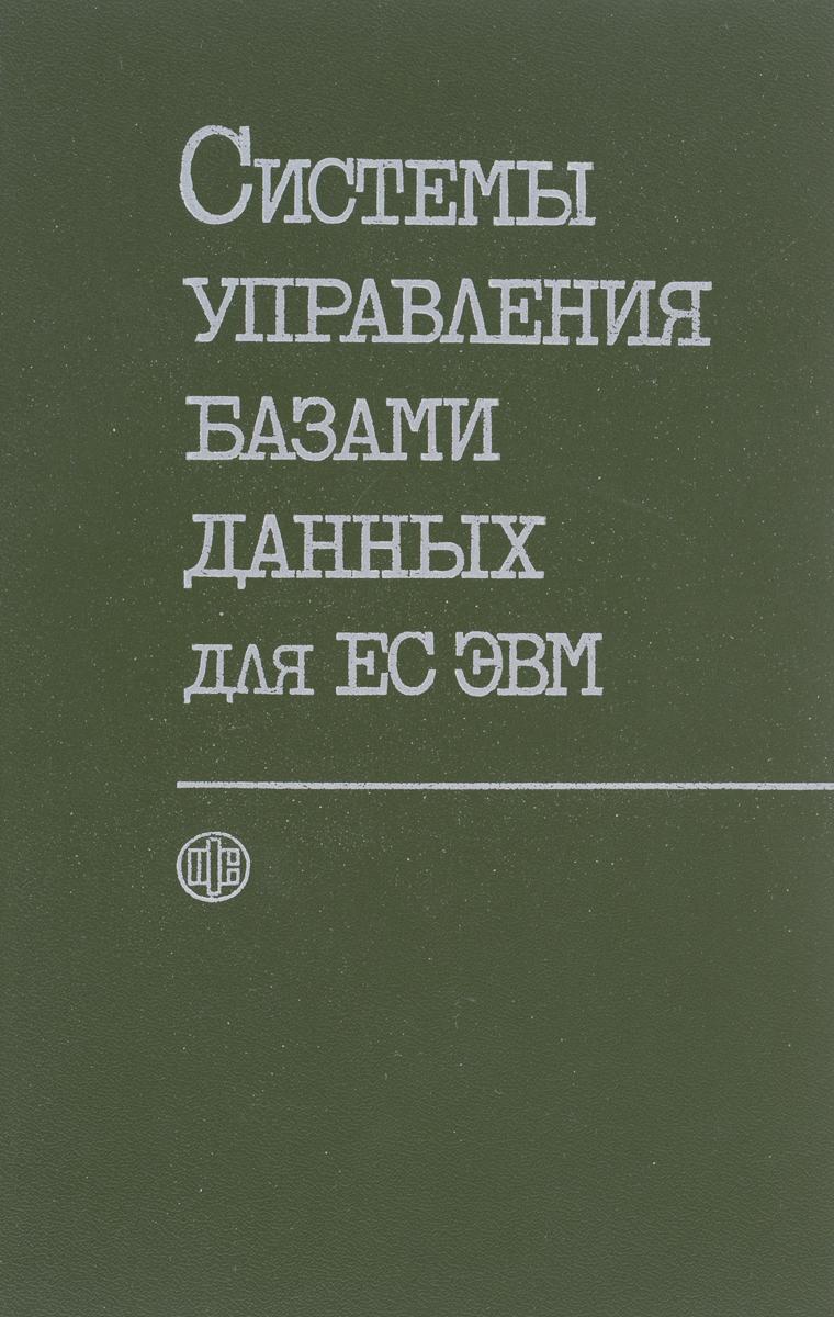 Александров Системы управления базами данных для ЕС ЭВМ. Справочник