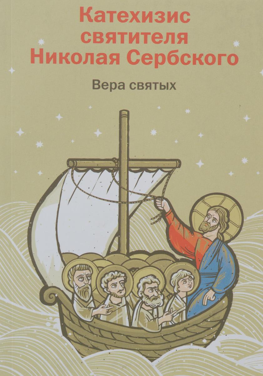 Святитель Николай Сербский Вера святых. Катехизис святителя Николая Сербского в малягин святитель николай сербский