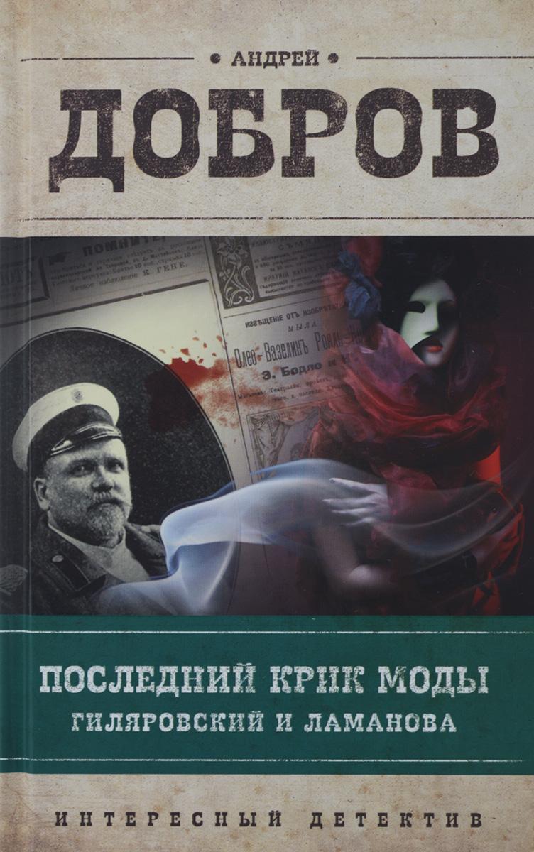 Андрей Добров Последний крик моды. Гиляровский и Ламанова