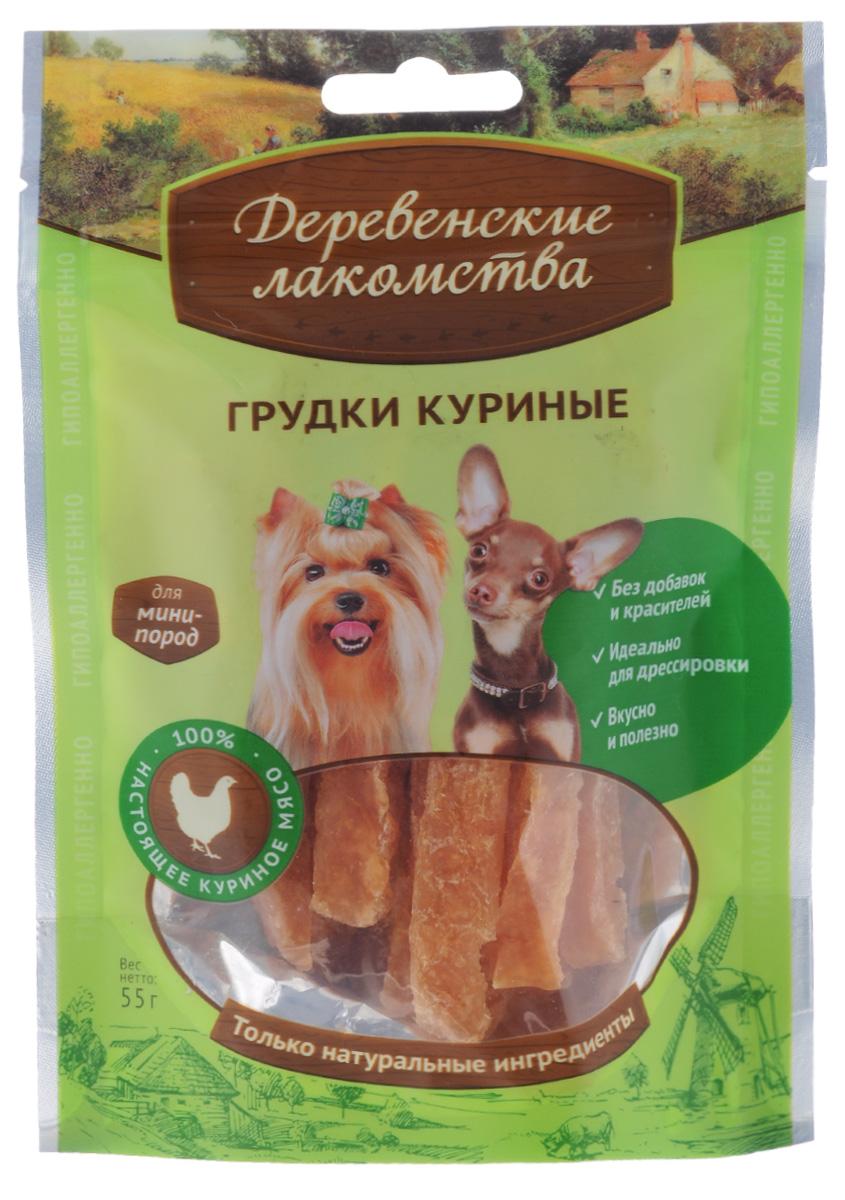 """Лакомство для собак мини-пород """"Деревенские лакомства"""", грудки куриные, 55 г"""