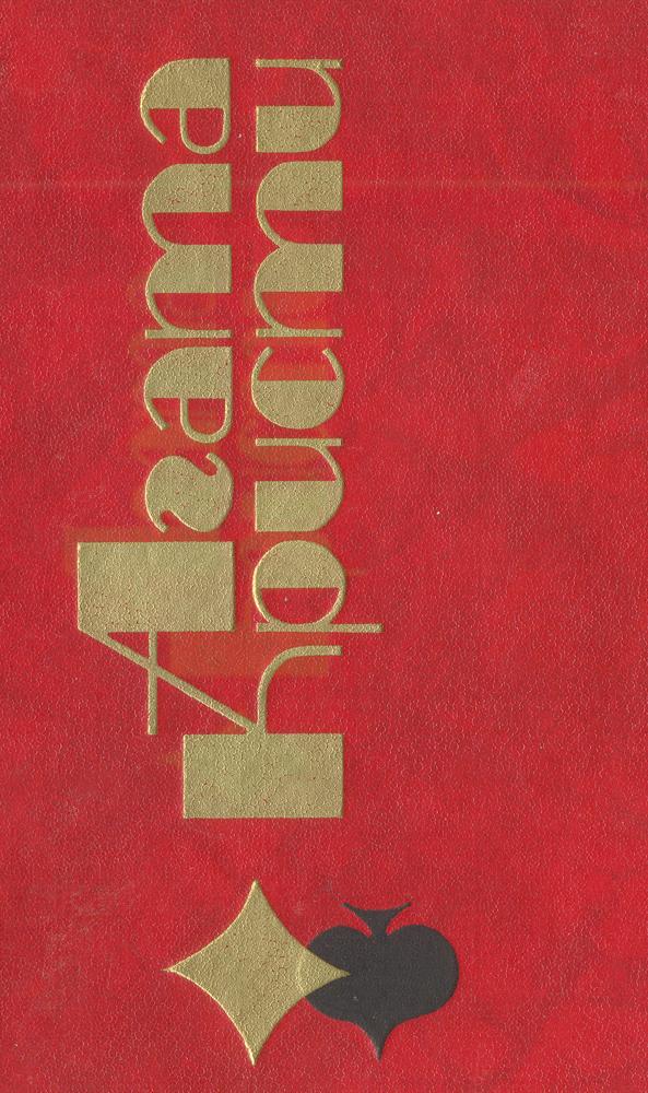 Агата Кристи Агата Кристи. Избранные произведения. Том 6 агата кристи агата кристи избранные произведения комплект из 31 книги