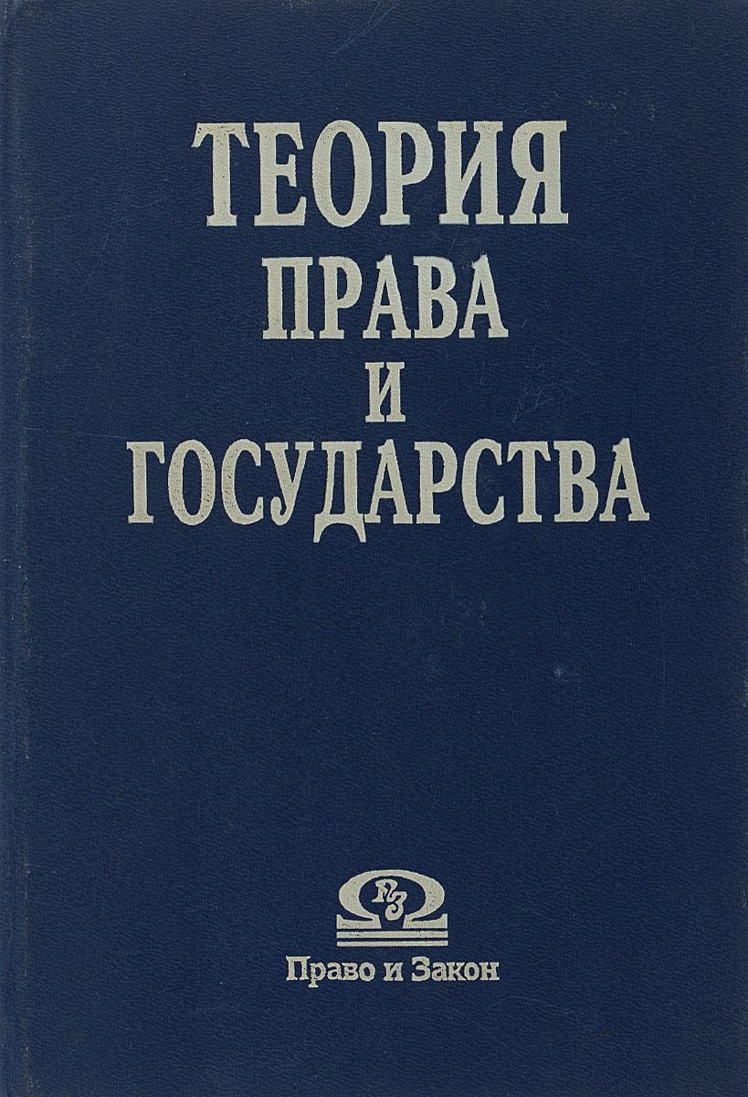 Теория права и государства. Учебник