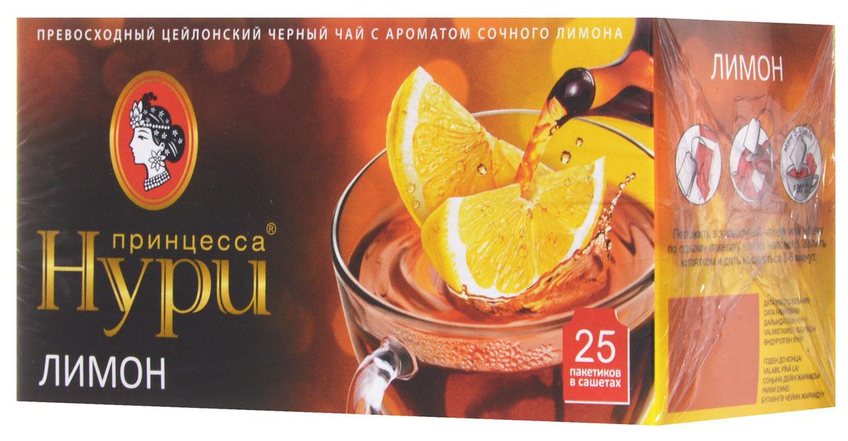 Принцесса Нури Лимон черный чай в пакетиках, 25 шт цена и фото