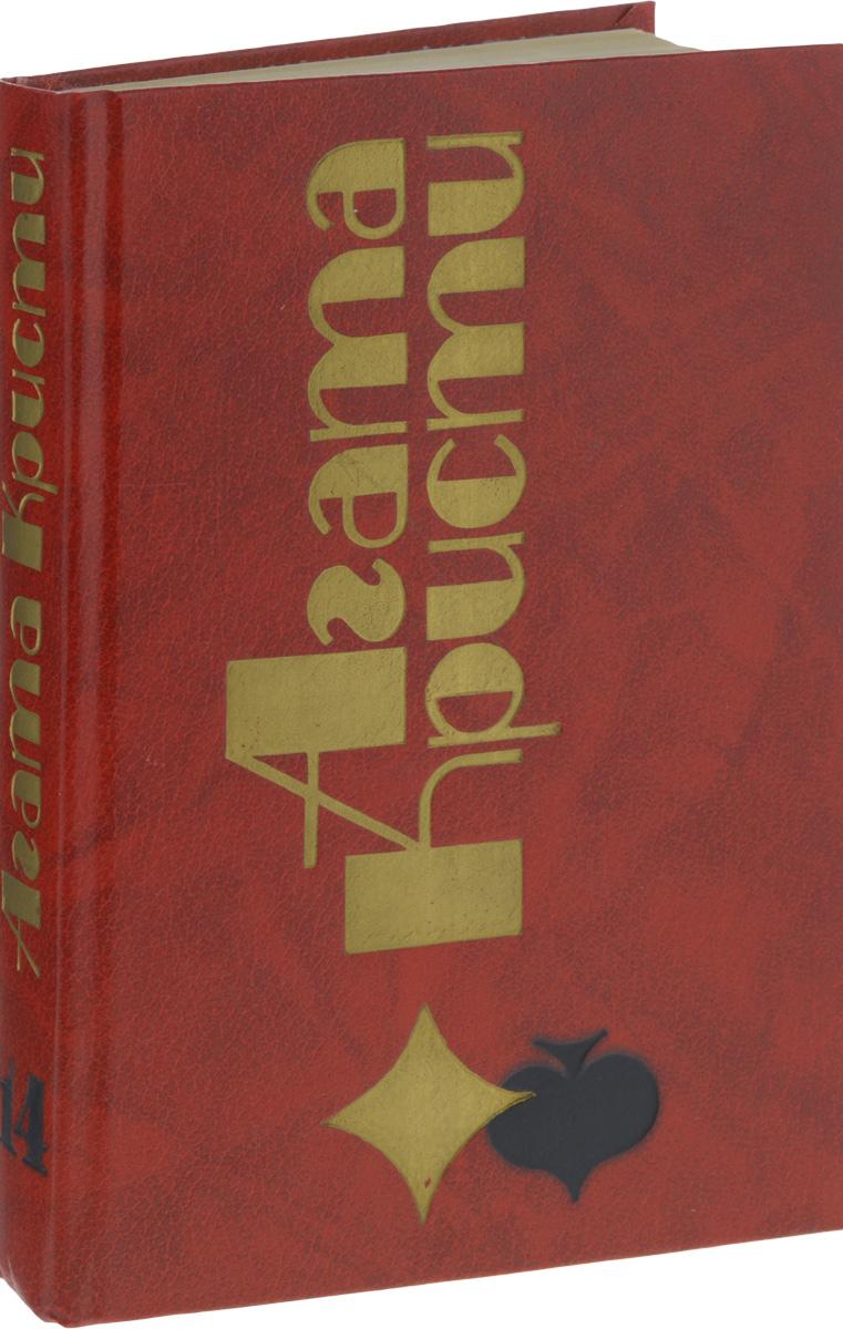 Агата Кристи Агата Кристи. Избранные произведения. Том 14 агата кристи агата кристи коварство и любовь 180 gr