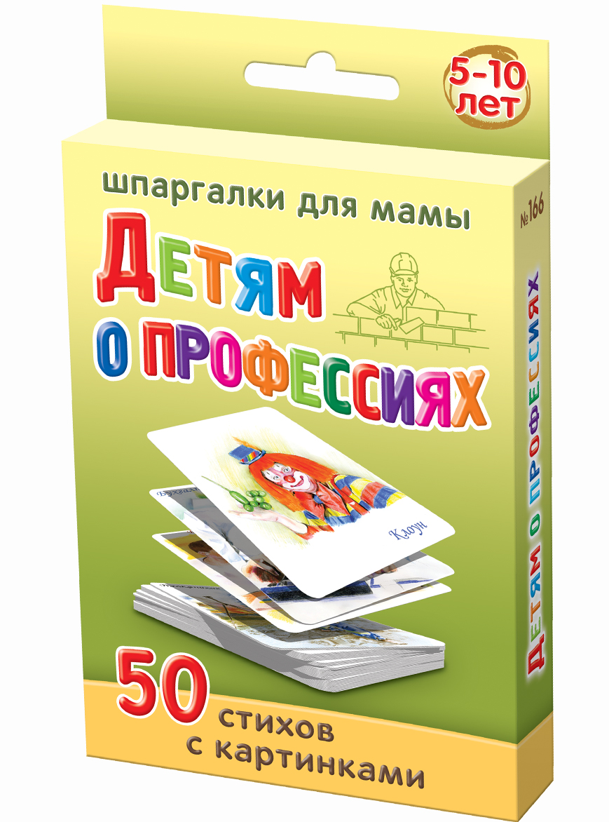 Обучающая игра Шпаргалки для мамы для детей Детям о профессиях 5-10 лет стихи для мамы 5 лет