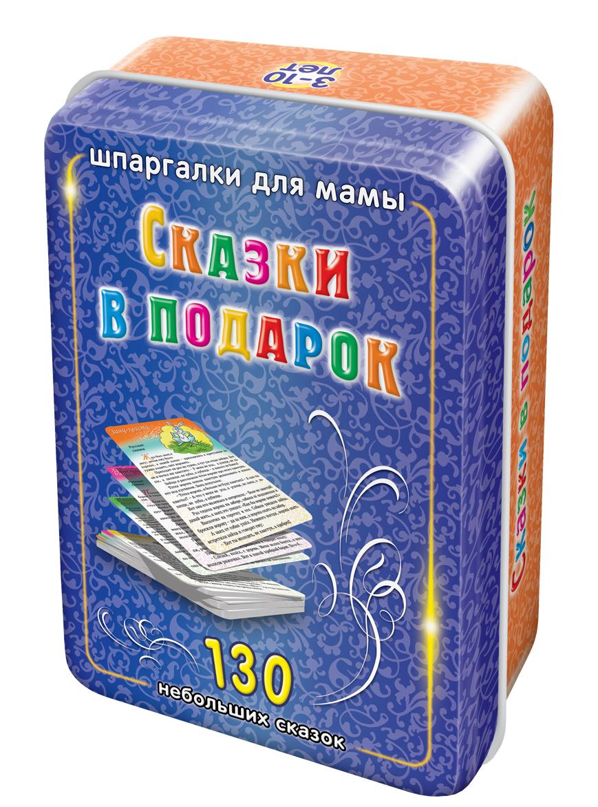 Обучающая игра Шпаргалки для мамы Сказки в подарок 3-10 лет (подарочное издание) набор карточек для детей в дорогу развивающие обучающие карточки подарок для мамы 50 лет