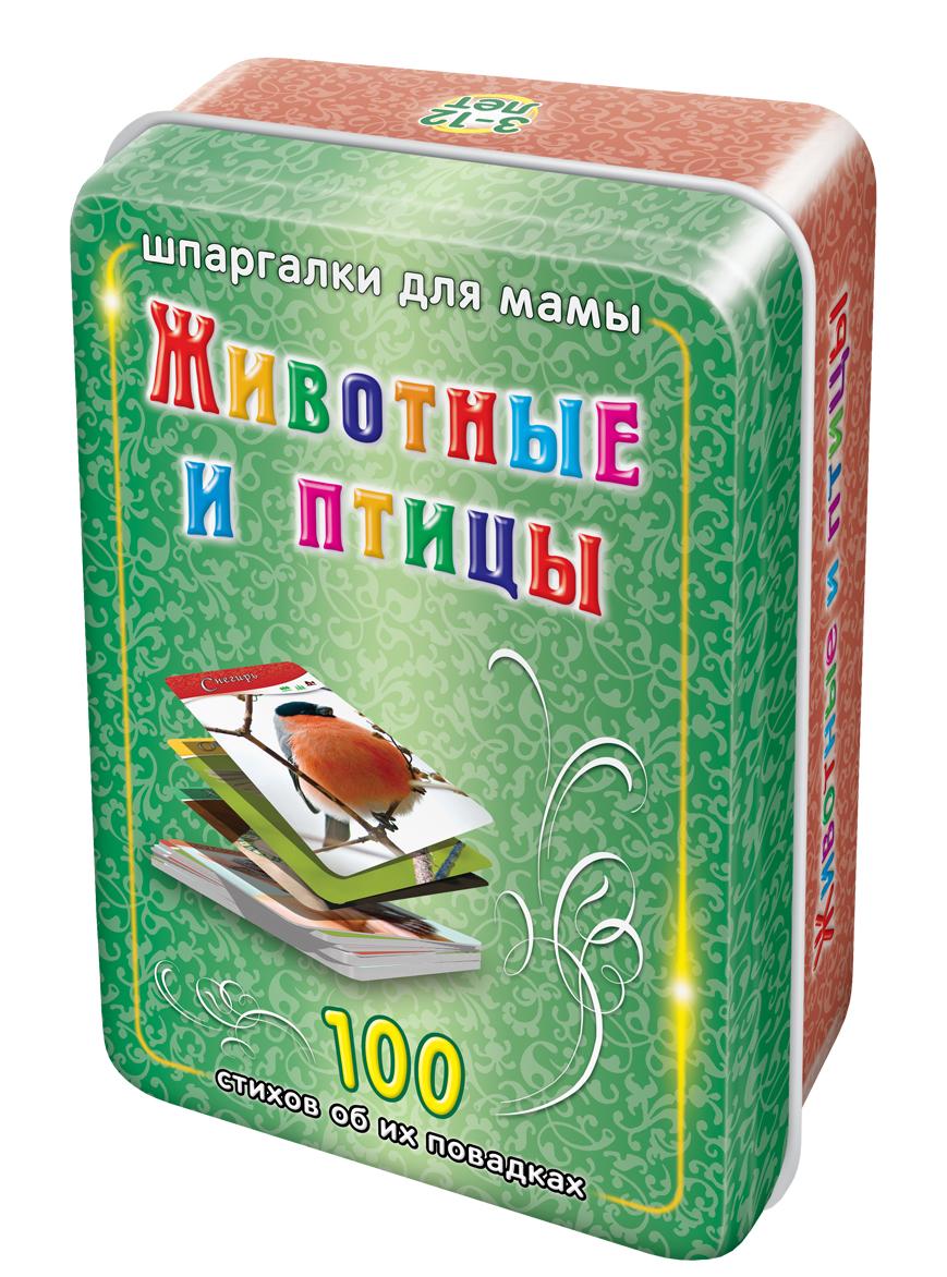 Обучающая игра Шпаргалки для мамы Животные и птицы 3-12 лет (подарочное издание) набор карточек для детей в дорогу развивающие обучающие карточки подарок для мамы 50 лет