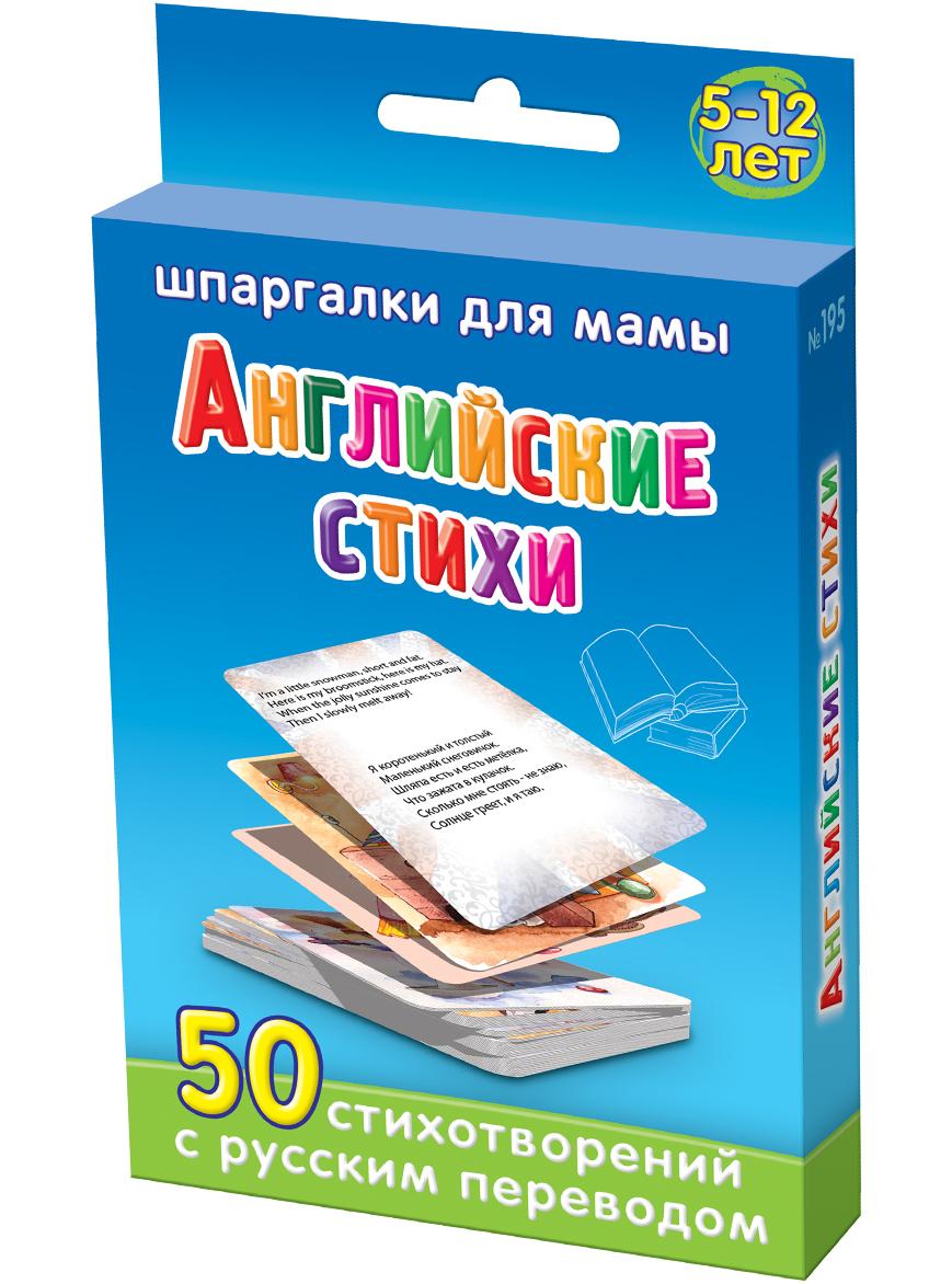 Обучающая игра Шпаргалки для мамы Английские стихи 5-12 лет набор карточек для детей в дорогу развивающие обучающие карточки стихи для мамы 5 лет
