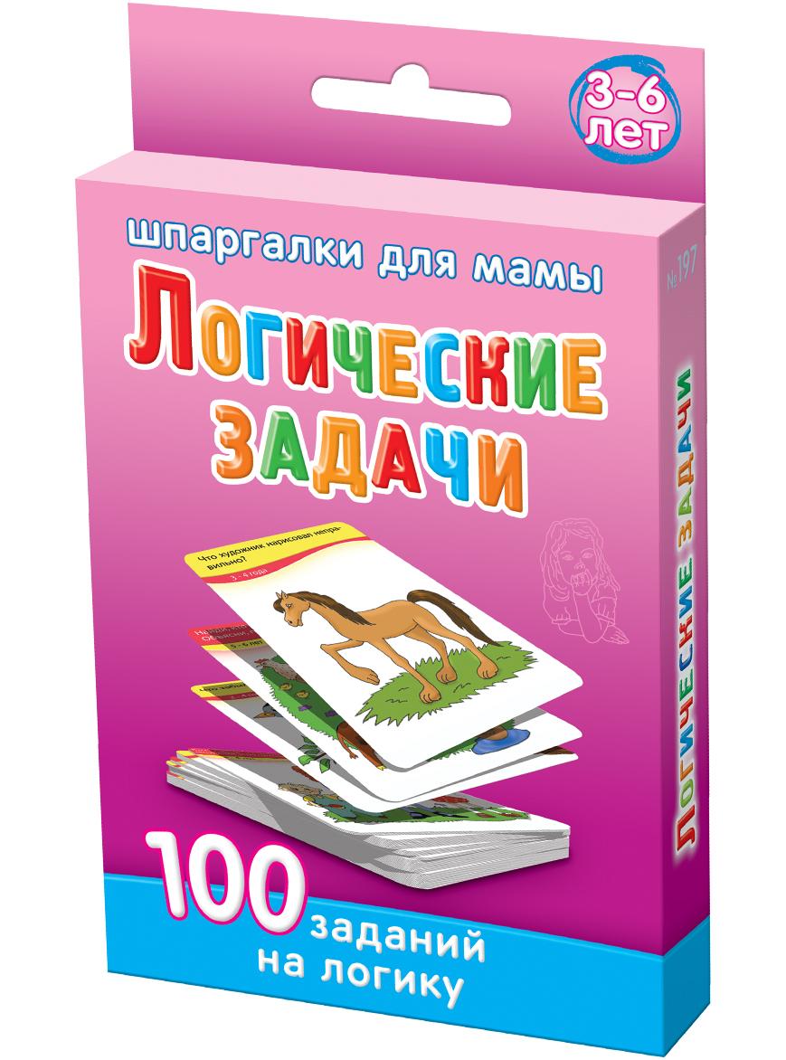 Обучающая игра Шпаргалки для мамы Логические задачи 3-6 лет набор карточек для детей развивающие обучающие карточки шпаргалки для мамы обучающие карточки животные и птицы 3 12 лет