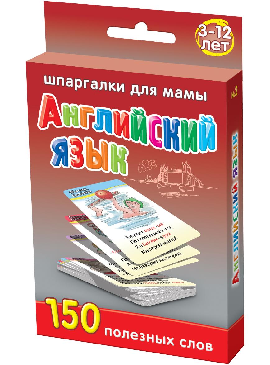 Обучающая игра Шпаргалки для мамы Английский язык 3-12 лет набор карточек для детей в дорогу развивающие обучающие карточки 100 первых английских слов мой дом набор карточек