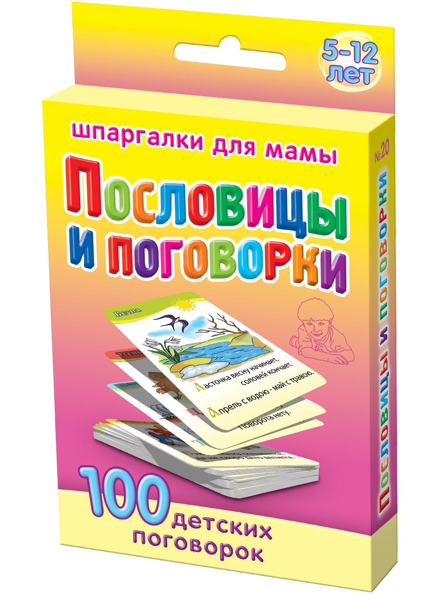 Обучающая игра Шпаргалки для мамы Пословицы и поговорки 5-12 лет набор карточек для детей в дорогу развивающие обучающие карточки
