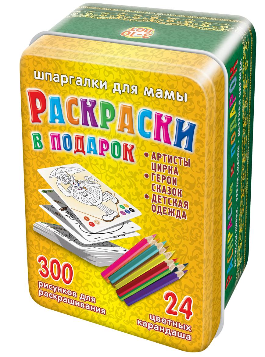 Обучающая игра Шпаргалки для мамы Раскраски в подарок 3-10 лет (подарочное издание) набор карточек для детей в дорогу развивающие обучающие карточки