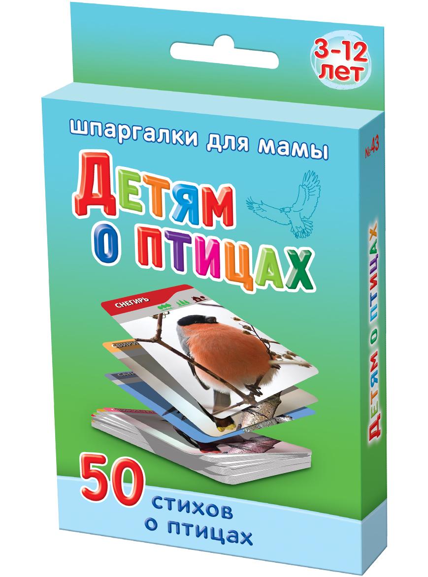 Обучающая игра Шпаргалки для мамы Детям о птицах 3-12 лет набор карточек для детей в дорогу обучающие развивающие карточки подарок для мамы 50 лет