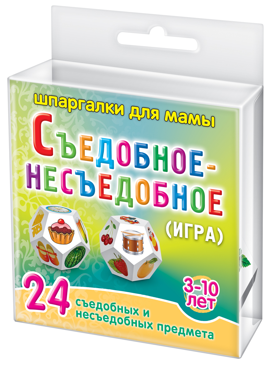 Настольная игра Шпаргалки для мамы Съедобное - несъедобное 3-10 лет для детей в дорогу обучающая развивающая игра игры для малышей shusha развивающая игра съедобное несъедобное